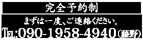 完全予約制。まずは一度、ご連絡ください。TEL:090-1958-4940(藤野)