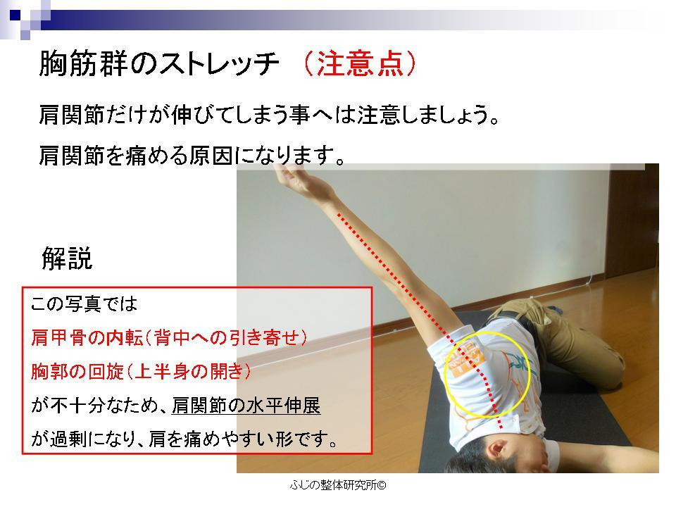 胸筋ストレッチ注意点②