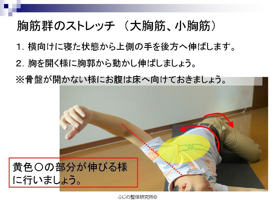胸筋ストレッチ(注意点)