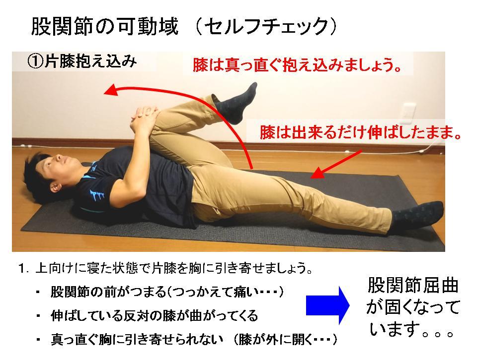 股関節屈曲のセルフチェック