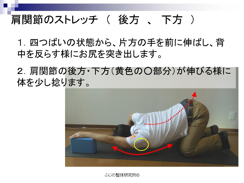 肩関節後下方ストレッチ