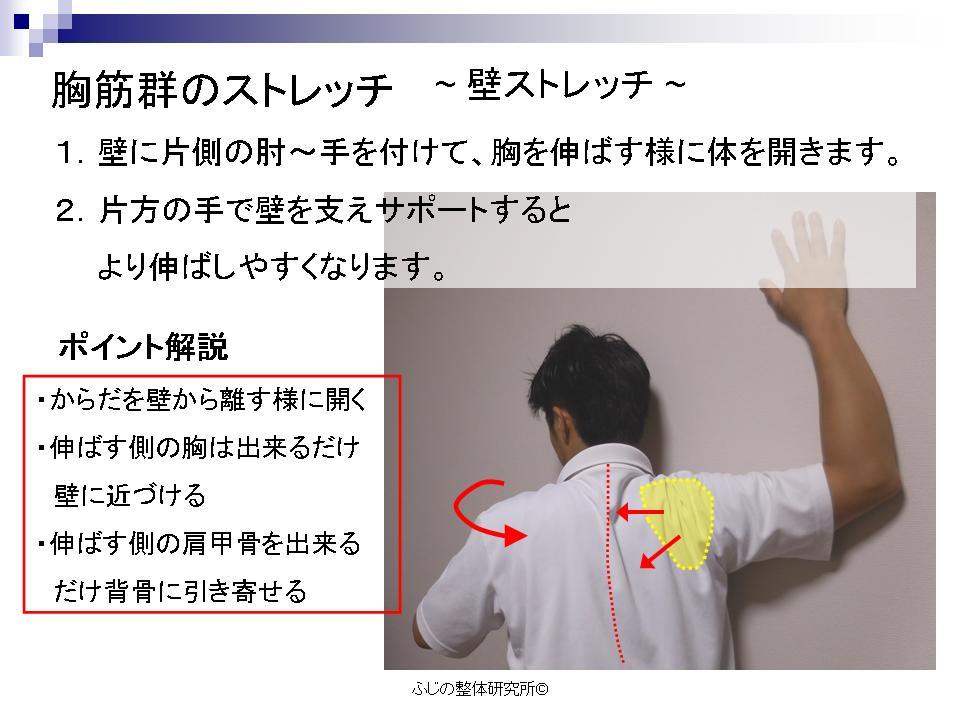 胸筋壁ストレッチ